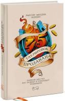 Книга 45 татуировок продавана. Правила для тех, кто продаёт и управляет продажами