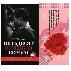 Книга Пятьдесят оттенков серого + 30 фантов для исполнения женских желаний, которые усилят вашу любовь и красоту