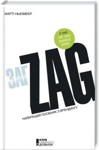 Книга Zag. Найкращий посібник з брендингу