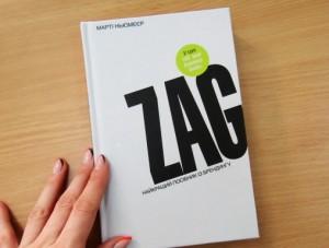 фото страниц Zag. Найкращий посібник з брендингу #2