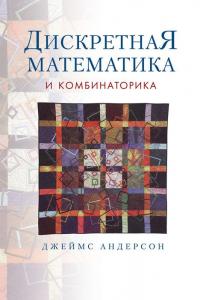 Книга Дискретная математика и комбинаторика
