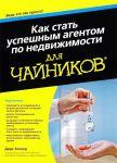 Книга Как стать успешным агентом по недвижимости для чайников
