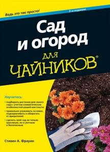 Книга Сад и огород для чайников