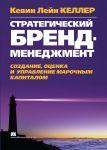 Книга Стратегический бренд-менеджмент. Создание, оценка и управление марочным капиталом