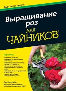 Книга Выращивание роз для чайников