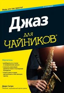 Книга Джаз для чайников