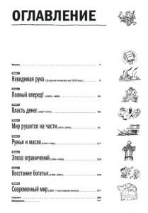 фото страниц Экономикс #3