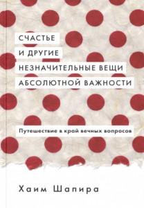 Книга Счастье и другие незначительные вещи абсолютной важности
