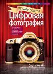 Книга Цифровая фотография: лучшие советы
