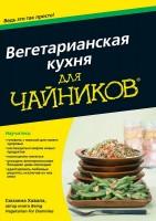 Книга Вегетарианская кухня для чайников