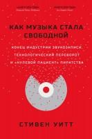 Книга Как музыка стала свободной