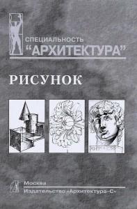 Книга Рисунок