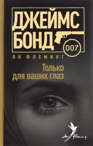 Книга Только для ваших глаз