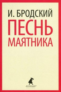 Книга Песнь маятника