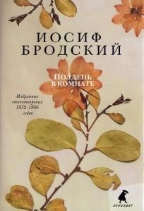 Книга Полдень в комнате