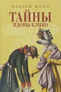 Книга Тайны вдовы Клико
