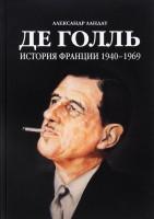 Книга Де Голль. История Франции 1940 - 1969