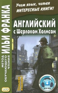 Книга Английский с Шерлоком Холмсом = Sherlock Holmes
