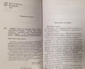 фото страниц Легкое чтение на немецком языке. Хулиганские истории = Lausbubengeschichten #2