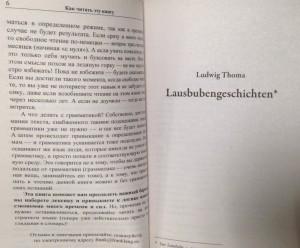 фото страниц Легкое чтение на немецком языке. Хулиганские истории = Lausbubengeschichten #4