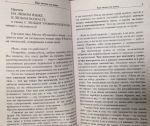 фото страниц Легкое чтение на немецком языке. Хулиганские истории = Lausbubengeschichten #3