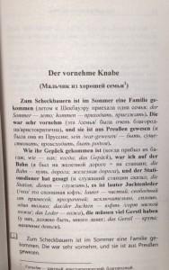 фото страниц Легкое чтение на немецком языке. Хулиганские истории = Lausbubengeschichten #5