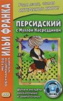 Книга Персидский с Муллой Насреддином. Шутки и анекдоты увлекательные и занимательные