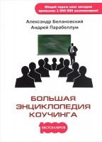 Книга Большая энциклопедия коучинга
