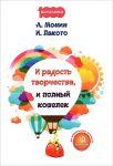 Книга И радость творчества, и полный кошелек
