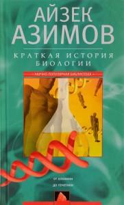 Книга Краткая история биологии. От алхимии и генетики