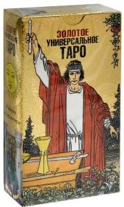 Книга Золотое универсальное Таро. 78 карт