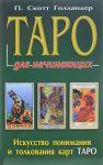 Книга Таро для начинающих (+ комплект из 78 карт)