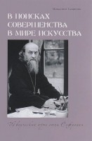 Книга В поисках совершенства в мире искусства. Творческий путь отца Софрония