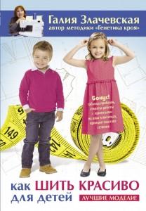 Книга Как шить красиво для детей. Лучшие модели!