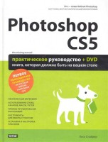 Книга Photoshop CS5 + DVD