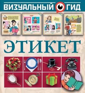 Книга Этикет