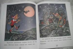 фото страниц Приключения Буратино, или Золотой ключик #4