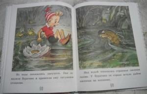 фото страниц Приключения Буратино, или Золотой ключик #5