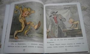 фото страниц Приключения Буратино, или Золотой ключик #2