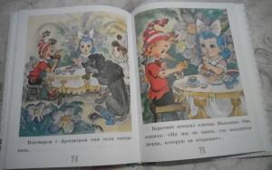 фото страниц Приключения Буратино, или Золотой ключик #6