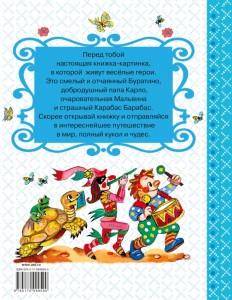 фото страниц Приключения Буратино, или Золотой ключик #8