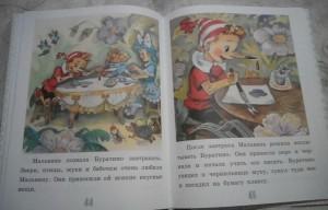 фото страниц Приключения Буратино, или Золотой ключик #3