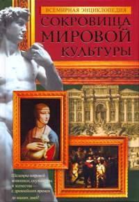 Книга Всемирная энциклопедия. Сокровища мировой культуры