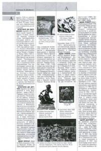 фото страниц Всемирная энциклопедия. Сокровища мировой культуры #5