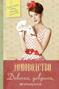 Книга Девочка. Девушка. Женщина