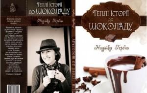 фото страниц Теплі історії до шоколаду #3