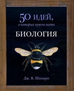 Книга Биология. 50 идей, о которых нужно знать