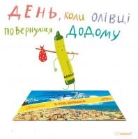 Книга День, коли олівці повернулись