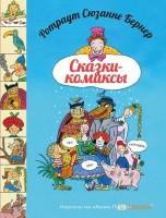 Книга Сказки - комиксы
