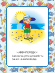 фото Ігри на пляжі #2
